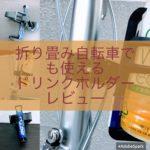 折り畳み自転車でも使えるドリンクホルダーをレビュー!