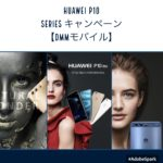 DMMモバイル、「HUAWEI P10シリーズ大特価キャンペーン」を8月31日より開始!最大1万円引きに。