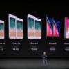 iPhone 8/8Plus/Xを予約・購入して確実に手に入れよう!頭金不要にする方法、オンラインショップ、家電量販店での購入メリットとデメリット。