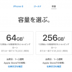 iPhone X待ちでiPhone 8 / 8 Plusは未だ当日に入手可能な模様