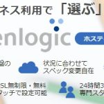 クラウド型レンタルサーバーZenlogicの特長をチェック!独自SSL対応・月額890円から使用可能。